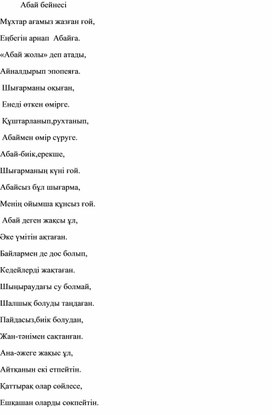 """""""Абай бейнесі""""арнау"""