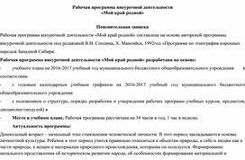 """Рабочая программа по внеурочной деятельности """"Мой край родной"""" 4 класс"""