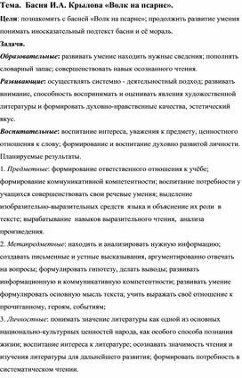 Басня И.А. Крылова «Волк на псарне».