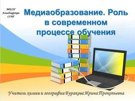"""Презентация на тему """"Медиаобразование. Роль в современном образовательном процессе"""""""