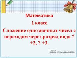 Сложение однозначных чисел с переходом через разряд вида ? +2, ? +3.