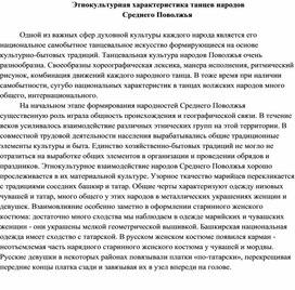 Этнокультурная характеристика танцев народов  Среднего Поволжья.