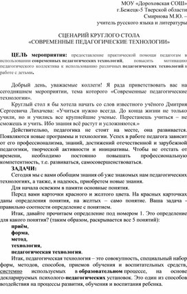 """Круглый стол """"Современные педагогические технологии"""""""