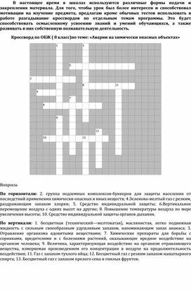 КРОСВОРД «Аварии на химически опасных объектах»