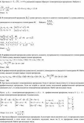 Приложение2_математика 9 класс_арифмет и геом прогрессии