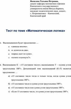 Тест по теме «Математическая логика»