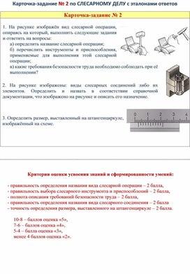 Карточка-задание № 2 по СЛЕСАРНОМУ ДЕЛУ с эталонами ответов