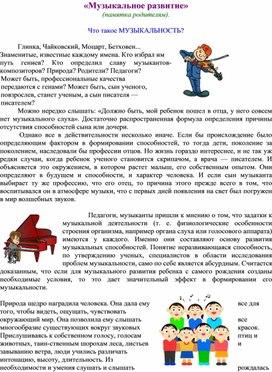 """Памятка для родителей """"музыкальное развитие младшего школьника"""""""