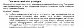 Основные свойства  -шифра.docx
