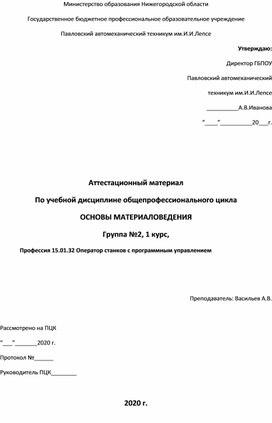 Аттестационный материал По учебной дисциплине общепрофессионального цикла ОСНОВЫ МАТЕРИАЛОВЕДЕНИЯ