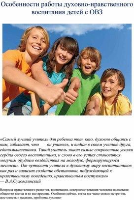 Особенности работы духовно-нравственного воспитания детей с ОВЗ