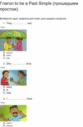 Тест глагол to be в Past Simple (Прошедшее простое).