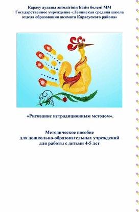 Методическое пособие для дошкольно-образовательных учреждений для работы с детьми 4-5 лет