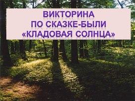 """Викторина по произведению Пришвина """"Кладовая солнца"""""""