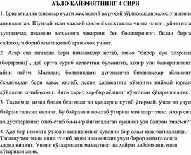 АЪЛО КАЙФИЯТ СИРИ