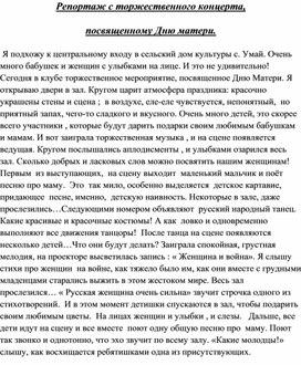 Репортаж о Дне матери.
