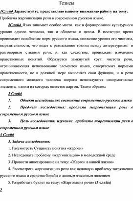"""Статья """" Проблема жаргонизации речи  в современном русском языке"""""""
