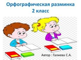 """""""Орфографическая разминка"""" 2 класс"""