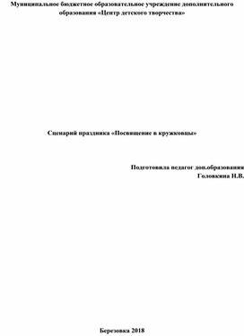 """Сценарий праздника """"Посвящение в кружковцы"""""""