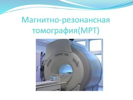 Физика 10 класс Магнитно-резонансная томография Презентация