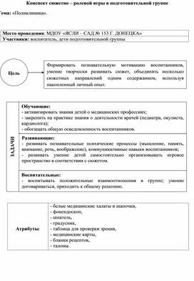 """Конспект сюжетно-ролевой игры """"Поликлиника"""""""