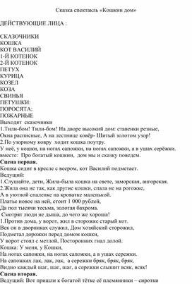 """Сказка-спектакль """"Кошкин дом"""""""