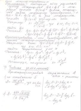 """Изучение темы """" Свойства логарифмов, логарифмические функции, уравнения и нервенства"""" с применением элементов модульной технологии. 10-11 классы, математика"""