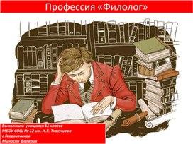 """Профессия """"Филолог"""""""