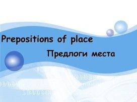 """Презентация по английскому языку """"Предлоги места"""""""