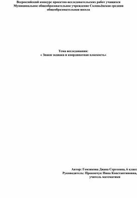 Исследовательская работа Тема: « Знаки зодиака и координатная плоскость»