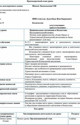 КСП Национальные автономии в Казахстане