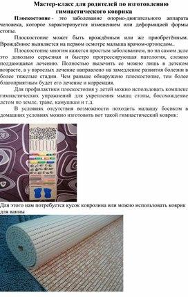 Мастер-класс для родителей по изготовлению гимнастического коврика