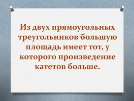"""Высказывания по теме """"Площадь"""""""