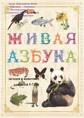 """Авторская разработка """"Живая азбука"""" для детей 5-9 лет"""