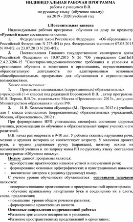 Обучение  на дому ребенка – инвалида  по предмету  «Русский язык»,  5 класс