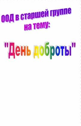 """Конспект занятия  """"День доброты"""""""