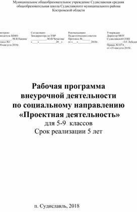 """Рабочая программа внеурочной деятельности по социальному направлению """"Проектная деятельность"""""""