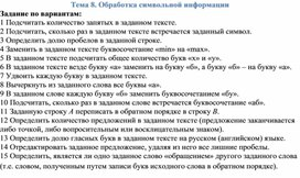 Тема 8. Обработка символьной информации