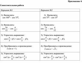 Формулы тригонометрии. Приложение 4