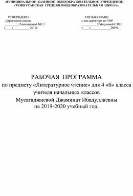 РАБОЧАЯ  ПРОГРАММА по предмету «Литературное чтение» для 4 «б» класса учителя начальных классов Мусагаджиевой Джаминат Ибадуллаевны на 2019-2020 учебный год.