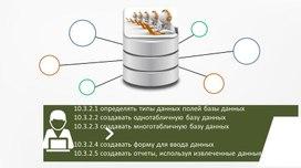 БД (типы данных, формы, запросы, отчеты) (1)