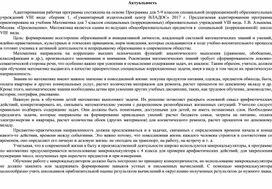 Адаптированная рабочая программа по математике 7 класс (VII вид)