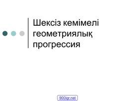 Шексіз кемімелі геометриялық прогрессия (1)