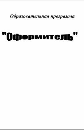 """Программа по ИЗО """"Оформитель"""""""