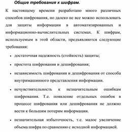 Общие требования к шифрам.docx