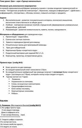 Описание турнира с ответами.docx