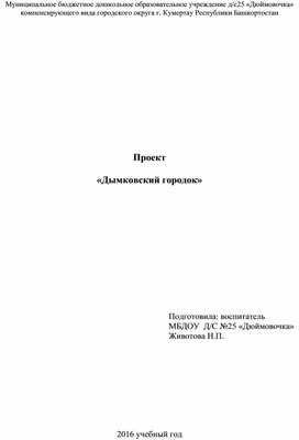 """Познавательно - творческий проект """"Дымковский городок"""""""