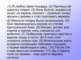 "Презентация по русскому языку ""Тема текста"""
