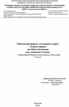 """Программа злективного курса """"Азбука права"""" 6 класс"""