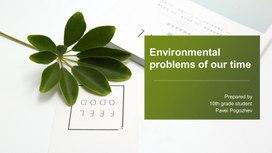 Презентация по теме Экологические проблемы